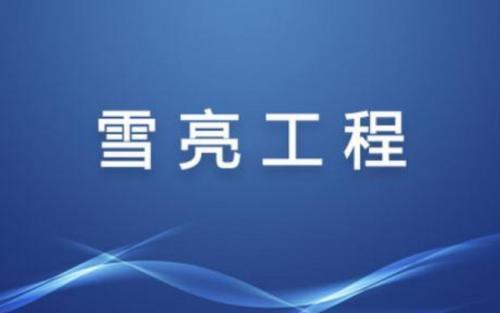 范县:雪亮工程将不断增强人民获得感 幸福感和满意度