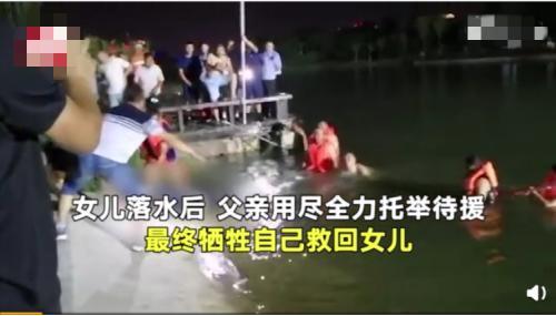 父女溺水 父亲奋力举起女儿不幸遇难