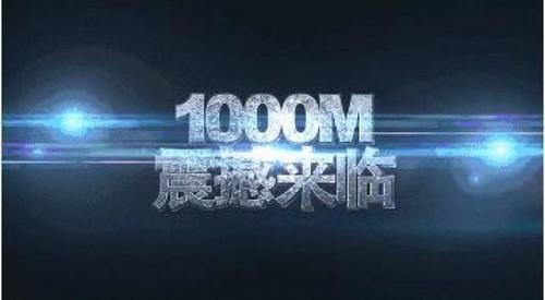 """中国联通濮阳市分公司在我市开通首批""""千兆宽带精品示范小区"""""""